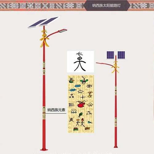 纳西族太阳能路灯