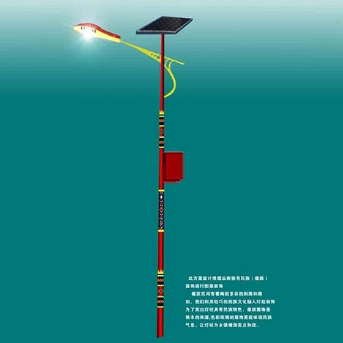傣族太阳能路灯