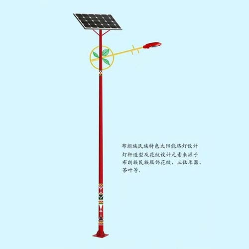 布朗族民族特色太阳能路灯